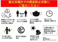 kansenboushitaisaku2021.jpg